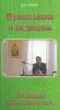 Православие и медицина 205 вопросов православному врачу