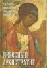 Небесный архистратиг.Чудеса и явления Архангела Михаила