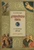 Древнерусская икона и культура Запада: Заметки художника
