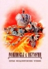 Дом Романовых в истории. Материалы международной научно-Богословской историко -к