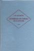 Духовная лестница Н. В. Гоголя: Личность и творчество