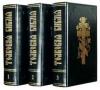 Толковая Библия с комментариями А.П. Лопухина (в 3-х томах)
