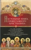 Настольная книга православного христианина. Аскетика Том 1