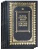 Полное собрание писем. В 3 томах Святитель Игнатий (Брянчанинов)