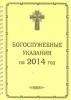 Богослужебные указания на 2014 год