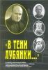 """В тени Лубянки..."" о судьбах настоятелей церкви Св. Людовика в Москве: воспомна"
