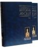 История Афона в 2-х томах.
