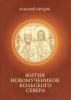 Жития Новомучеников Кольского Севера