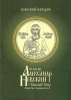 Князь Александр Невский и Кольский Север. Неизвестные страницы жизни