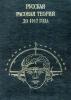 Русская расовая теория до 1917 года. Сборник научных трудов. том 1 (М, 2004)