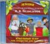 Кукольный театр как лекарство для психики. Лекция  детского психолога и педагога