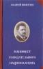 Манифест созидательного национализма. Вязигин А.С. (М, 2008)