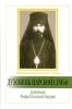 Духовник Царской Семьи Архиепископ Феофан Полтавский (Быстров)