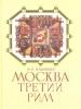 Москва - Третий Рим. Историко-градостроительное исследование