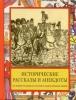 Исторические рассказы и анекдоты из жизни Русских государей и замечательных люде