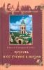 Церковь и ее учение в жизни Григорий (Граббе), епископ
