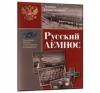 Русский Лемнос: исторический очерк