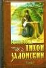 Собрание творений в 5 томах. Святитель Тихон Задонский