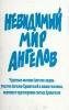 Невидимый мир ангелов Составитель А.В. Фомин
