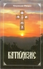 Катихизис Святитель Филарет, митрополит Московский