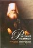 Русский человек. Апостол северных народов святитель Иннокентий, митрополит Моско