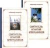 Аскетические опыты. В 2-х томах Святитель Игнатий (Брянчанинов)
