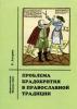 Проблема брадобрития в православной традиции