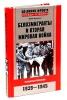 Белоэмигранты и Вторая мировая война. Попытка реванша. 1939-1945  Цурганов Ю.