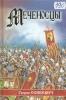 Меченосцы: истор. роман Сенкевич,  Генрик