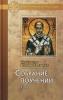 Собрание поучений. (В 2-х томах) Святитель Иоанн Златоуст
