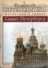 Путеводитель: монастыри и церкви Санкт-Петербурга