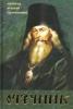 Отечник. Избранные изречения св. отцов и краткие повести из их жизни Святитель И
