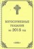 Богослужебные указания на 2015 год Омск РИПЦ
