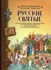 Русские Святые. Иллюстрированная история Отечества