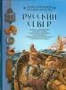Русский север Иллюстрированная история Отечества
