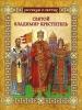 Святой Владимир Креститель - Рассказы о святых