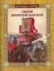 Святой Димитрий Донской Рассказы о святых