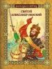 Святой Александр Невский - Рассказы о святых