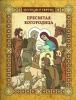 Пресвятая Богородица -Рассказы о святых:  Воскобойников, Валерий