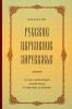 Русское церковное зарубежье.  ХХ век в биографиях духовенства от Америки до Япо