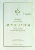 Пособие по изучению  осьмогласия современной московской традиции