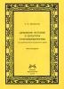 Духовная история и культура старообрядчества ( на примере Белгородского края).