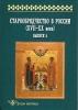 Старообрядчество в России ( 17 - 20 вв.): Сборник научных трудов. Вып.5