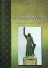 Старообрядчество в Российской Империи (конец 17 - начало 20 века) Том 2 -Таранец