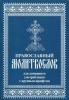 Православный молитвослов для домашнего употребления с крупным шрифтом
