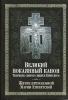 Великий покаянный канон. Творение Святого Андрея Критского, читаемый в понедельн