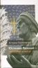 Юстиниан Великий - Император и Святой