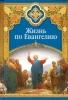 Жизнь по Евангелию - Масленников, С.М,, автор-составитель