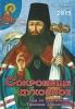 Православный календарь на 2015 г. Сокровище духовное. Год со святителем тихоном