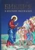 Библия в кратких рассказах Российское Библейское Общество